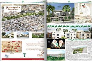 كنان تتصدر معرض و ملتقى الرياض للعقارات و التطوير العمراني (ريستاتكس) بمشروع مشارف هيلز السكني بشمال الرياض